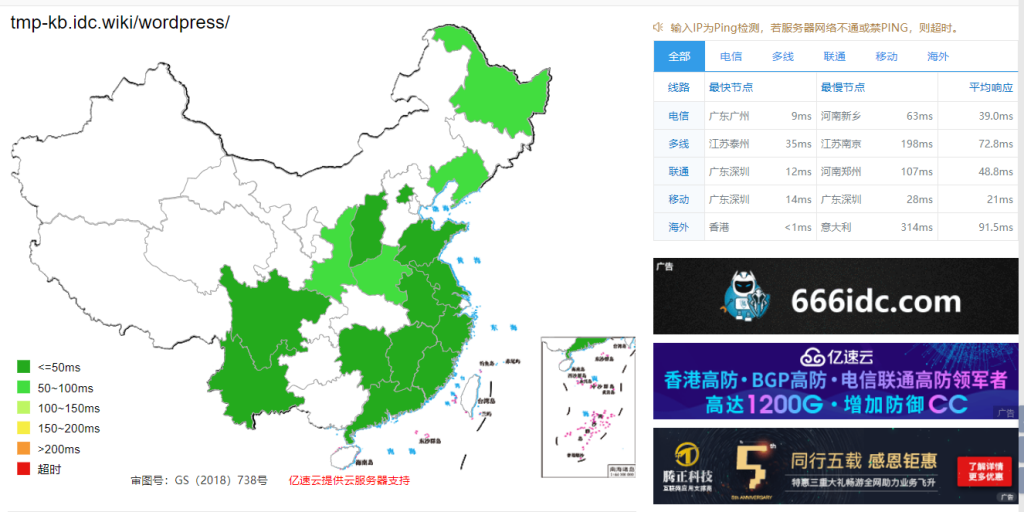 WikiHost 香港 CN2 延迟