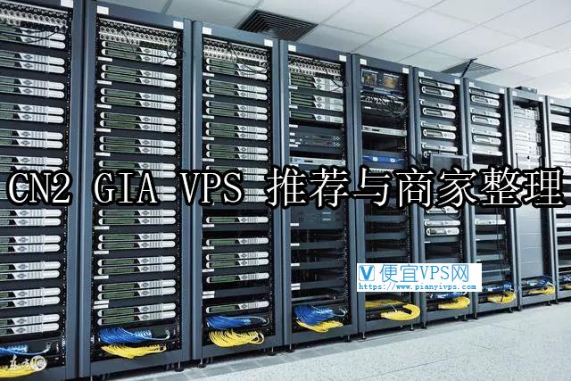 CN2 GIA VPS 推荐和 CN2 GIA 商家整理