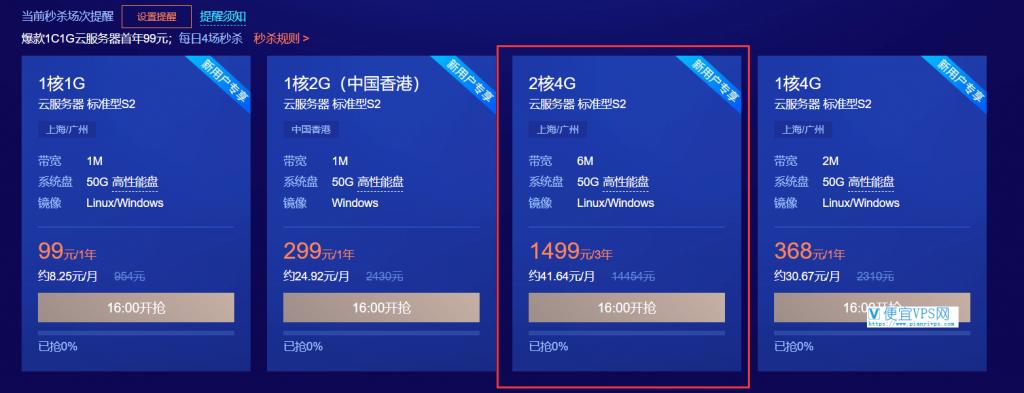 腾讯云 6M 大带宽 VPS
