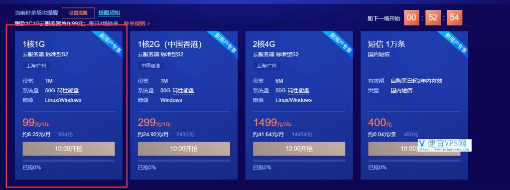 腾讯云 99 元服务器