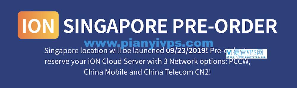 Krypt iON Cloud 新加坡机房预售