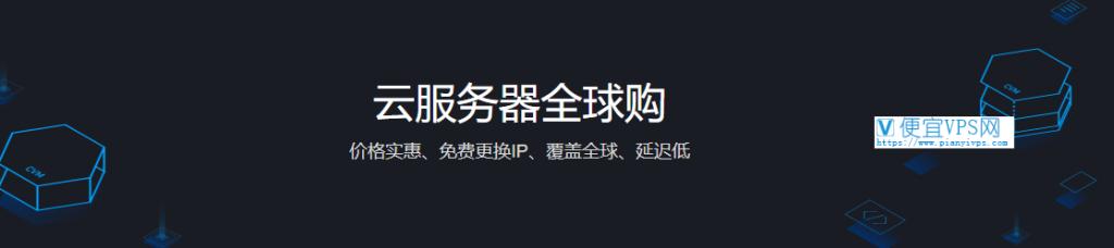 腾讯云云服务器全球购