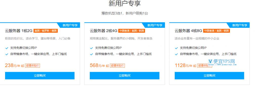 腾讯云云服务器全球购新用户专享