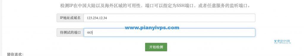 VPS IP / 端口被封的检测方法整理与分享