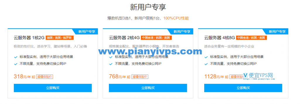 腾讯云新用户专享优惠