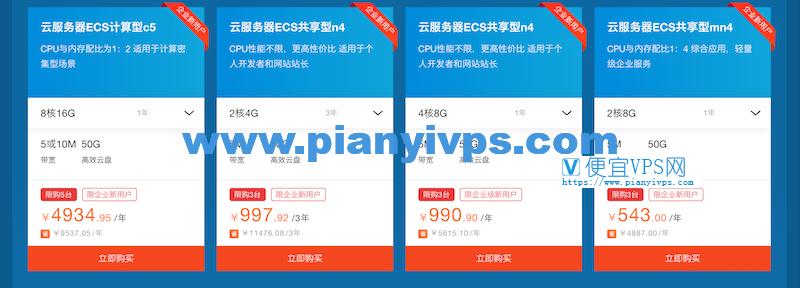 阿里云企业新用户优惠3