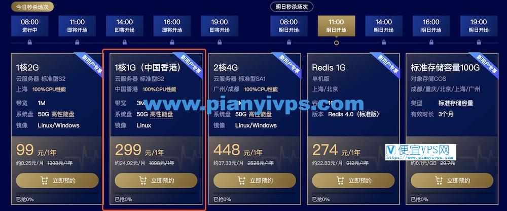 便宜腾讯云香港服务器优惠