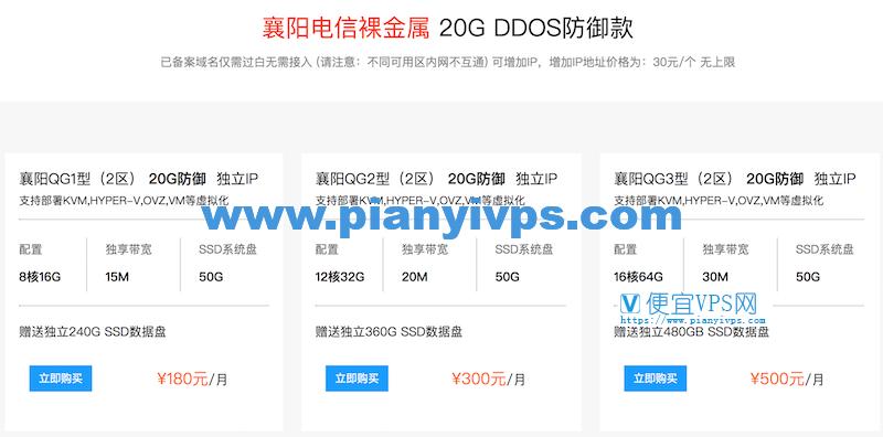 标准互联襄阳电信裸金属服务器预售优惠