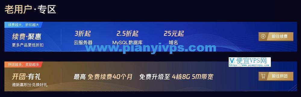 618 云聚惠 - 老用户专区