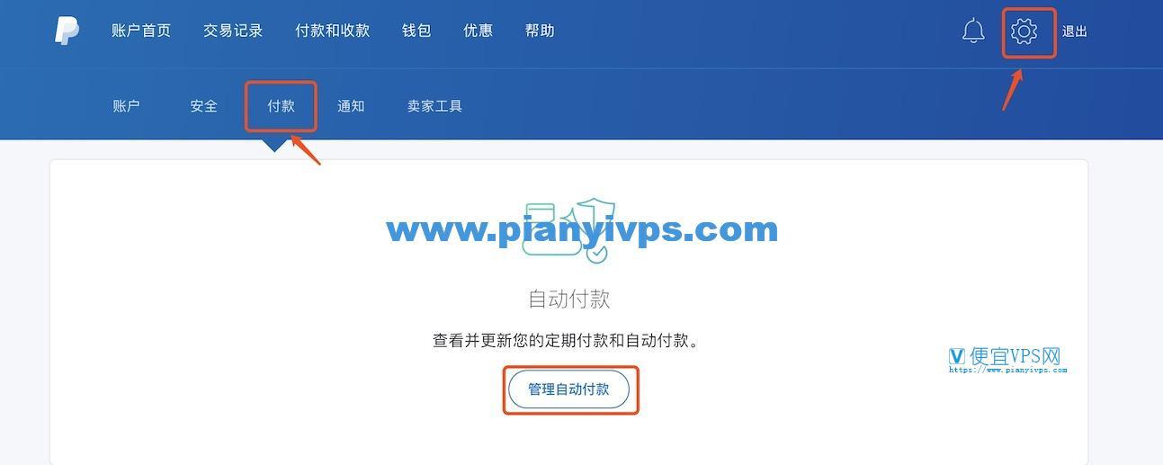 取消 PayPal 自动付款教程