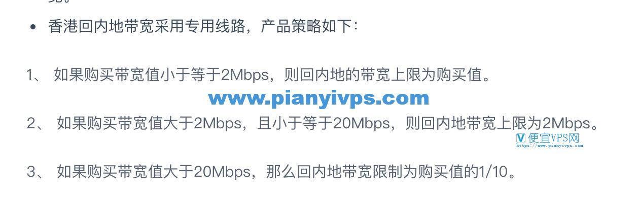UCloud 香港 VPS 回内地带宽上限为 2Mbps