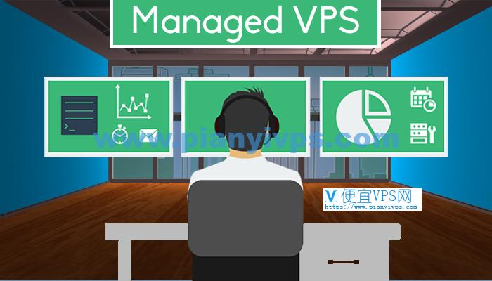 Managed VPS 和 Unmanaged VPS