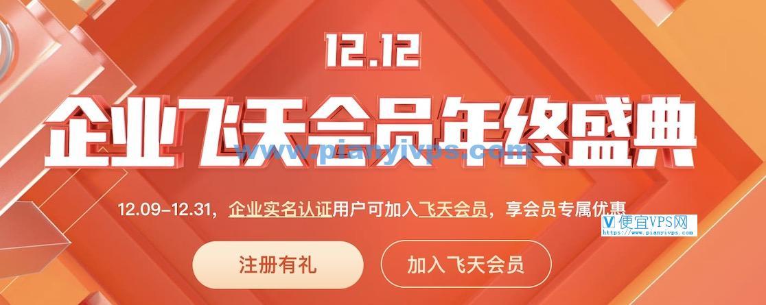 阿里云 12.12 企业飞天会员年终盛典