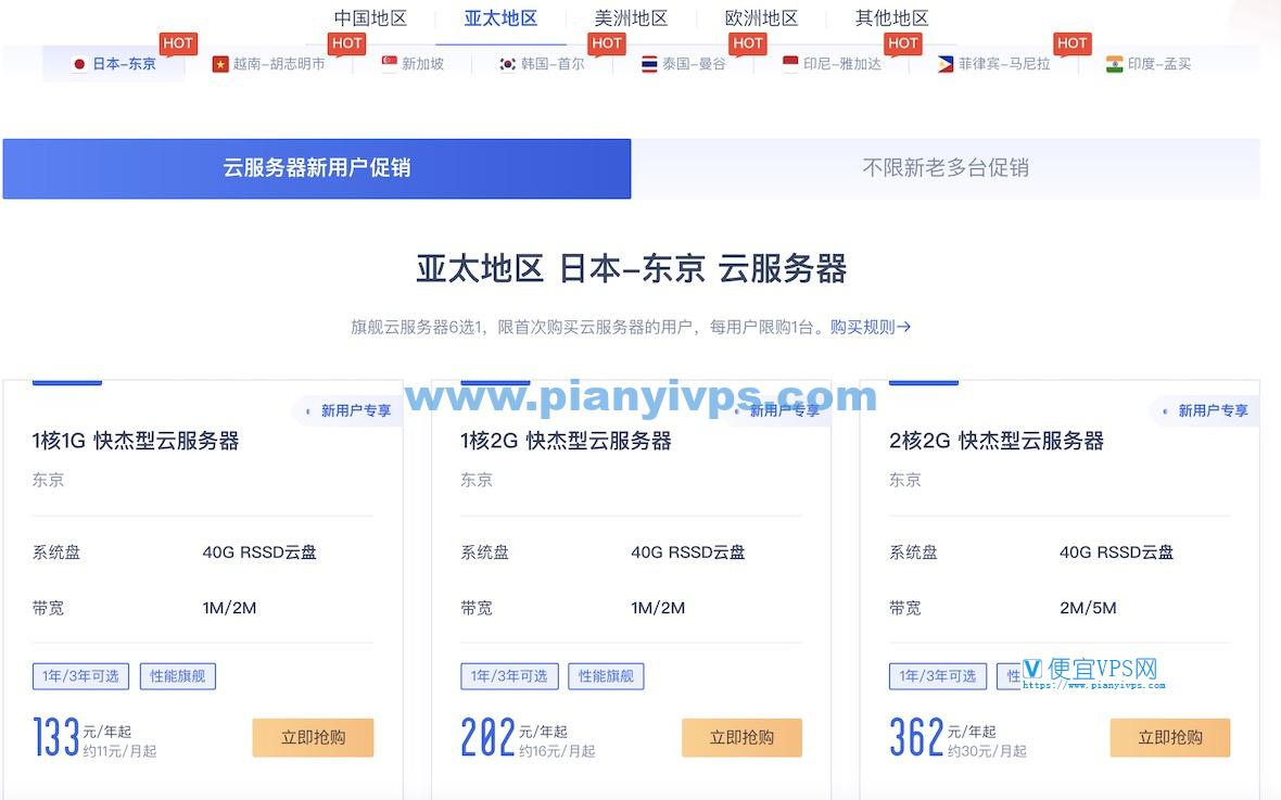 UCloud 全球大促服务器优惠