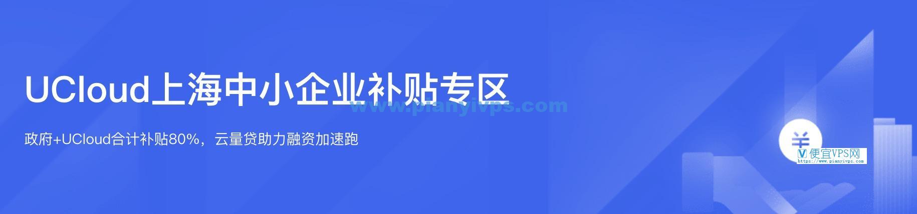 UCloud 上海中小企业补贴