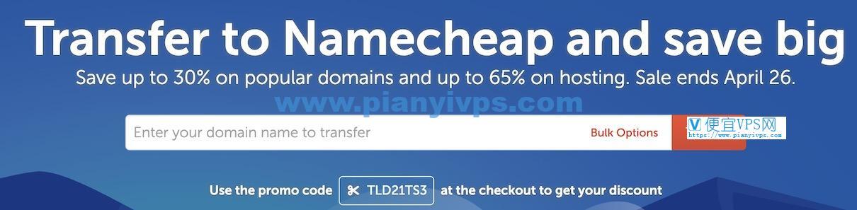 NameCheap 域名转入优惠