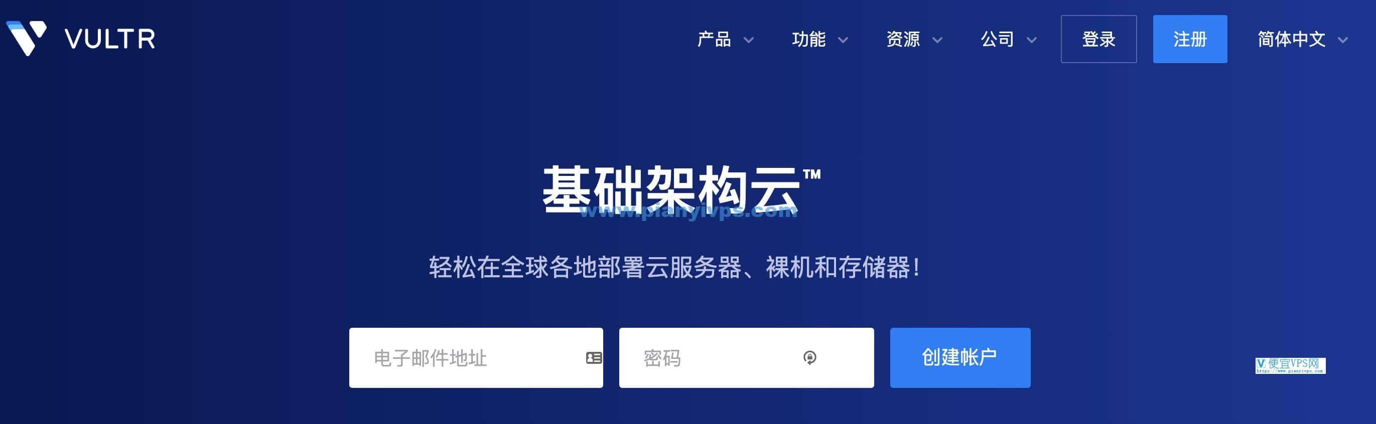 Vultr 中文版官网