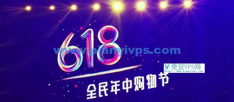 VPS 618 优惠