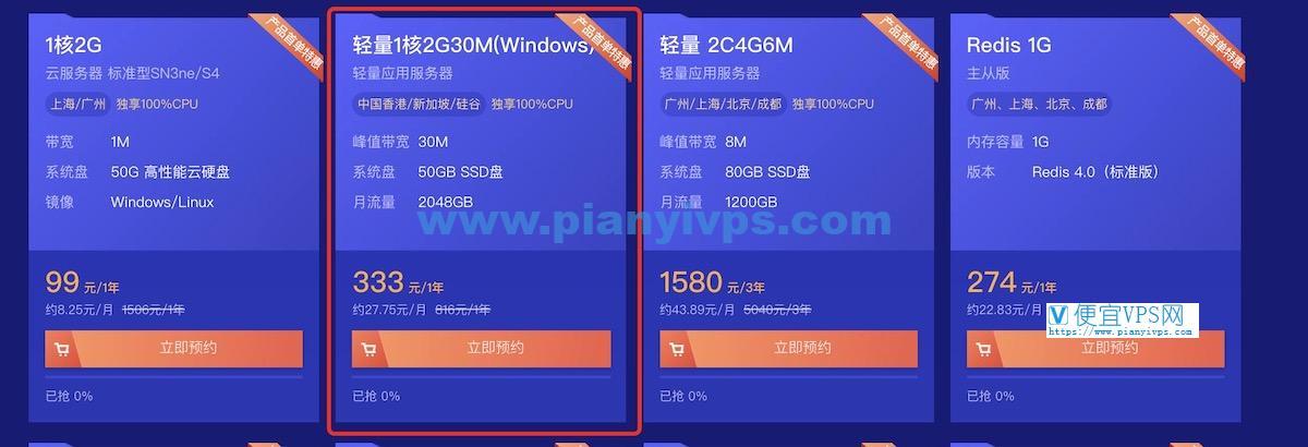 腾讯云 Windows VPS 秒杀