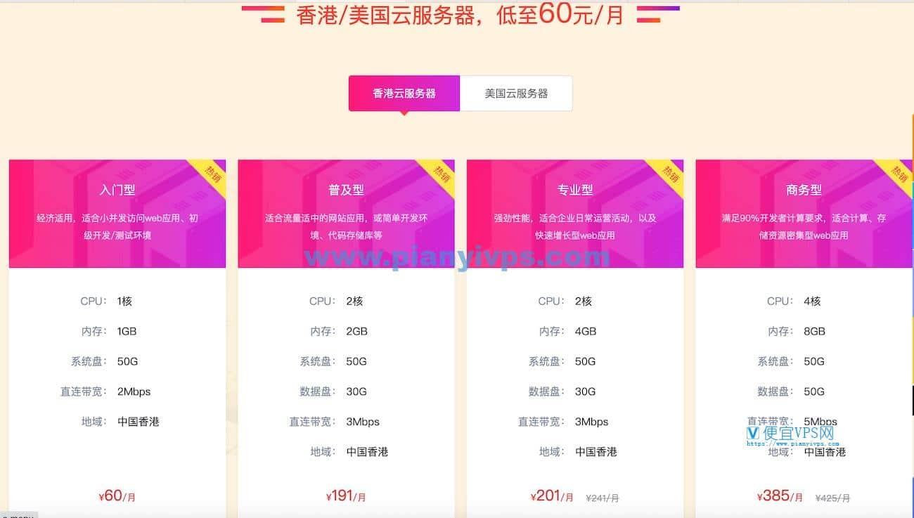 华纳云香港 VPS 促销