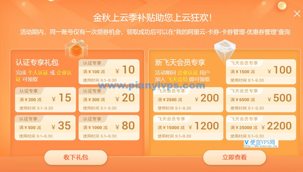 aliyun-subsidize