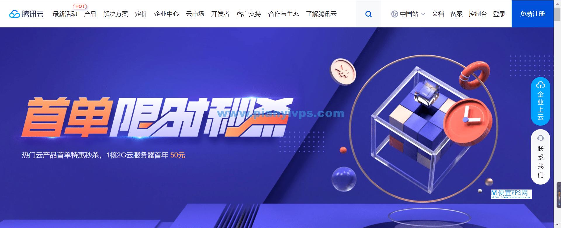 Tencent cloud 首单秒杀
